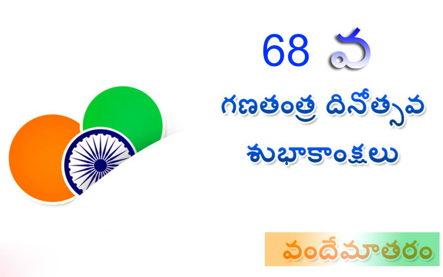 68th Republic Day Wishes in Telugu
