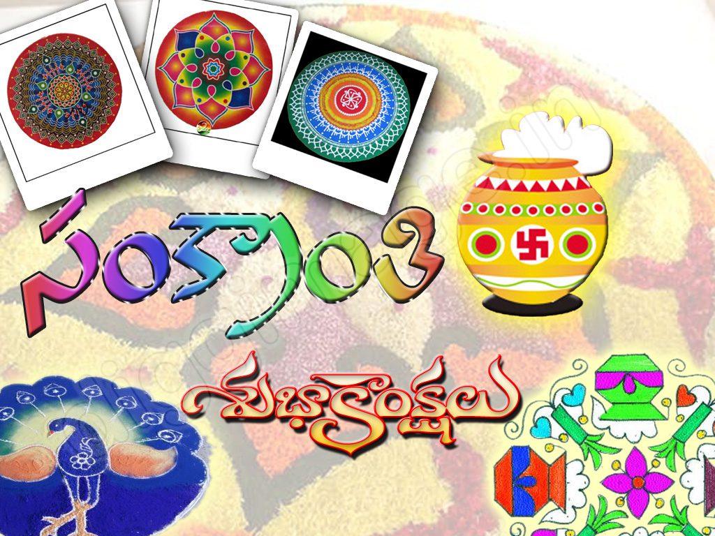 Happy Makar Sankranti Wishes 2017