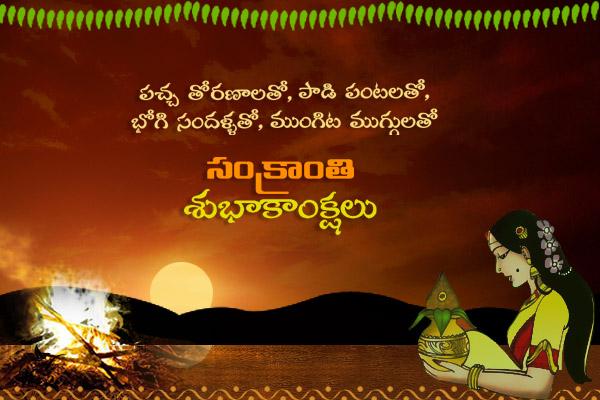 Happy Pongal Status Messages