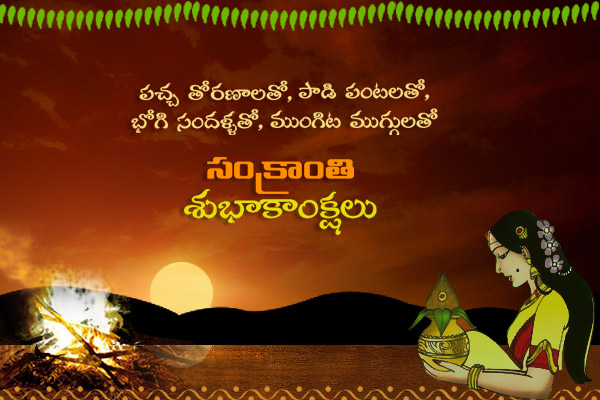 Happy Pongal Status Messages