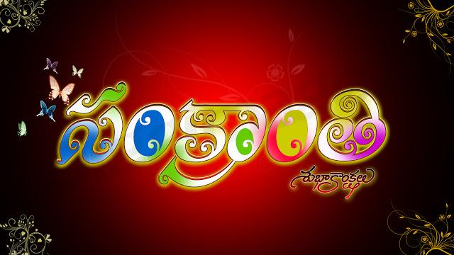 srankanthi telugu wishes