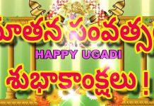 Happy Ugadi Wishes 2017