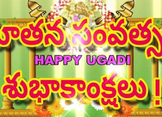 Happy Ugadi Wishes 2017