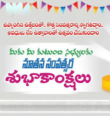 happy ugadi images 2018 whatsapp photos wallpapers fb profile pics telugu new year wishes etc