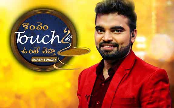Pradeep Kochem Touch lo UnteCheptha Show Still