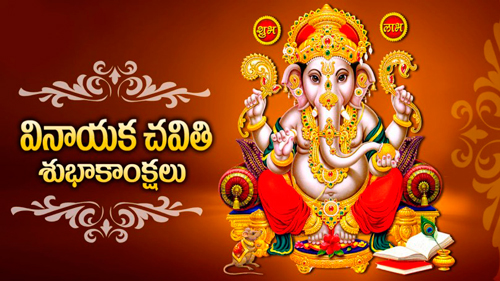 Happy Vinayaka Chavithi 2018 Images, Wishes, Messages, SMS