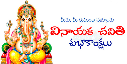 Happy Vinayaka Chavithi 2018 Images Wishes Messages Sms Quotes