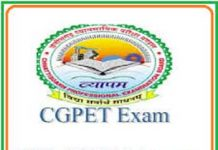 About CG PET Exam