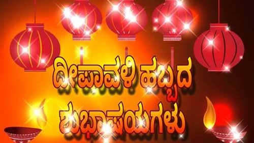 Happy Deepavali Kannada Wishes